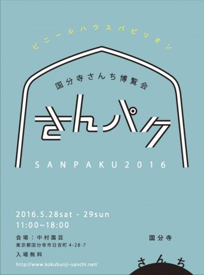 sanpaku_flyer0525